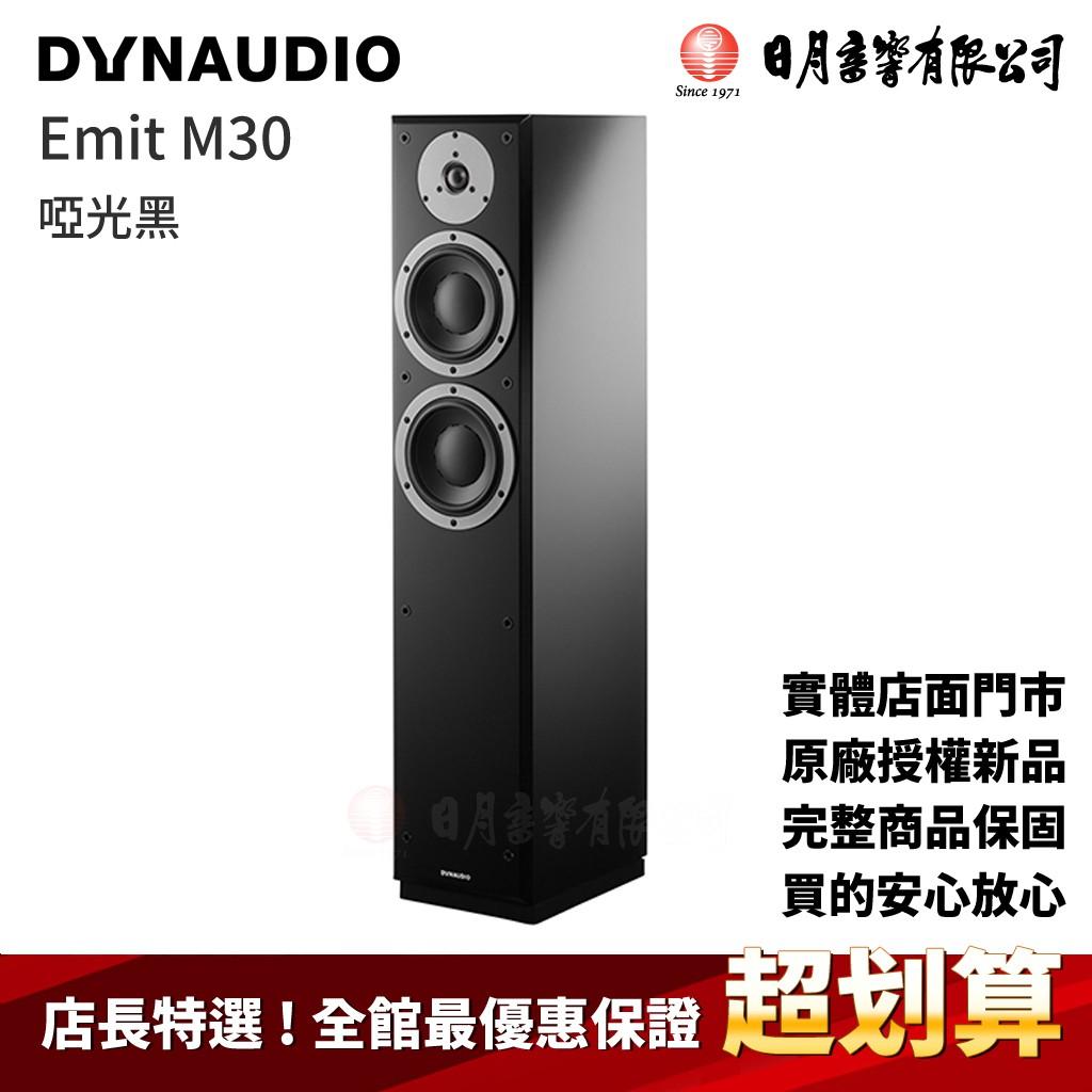Dynaudio 意境 Emit 家庭劇 院 音響 M30、M20、M10、 M15C型 優惠中 含安裝 日月 音響
