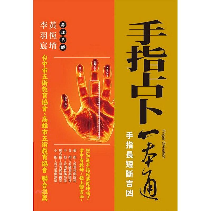 《知青頻道》手指占卜一本通:手指長短斷吉凶[9折]