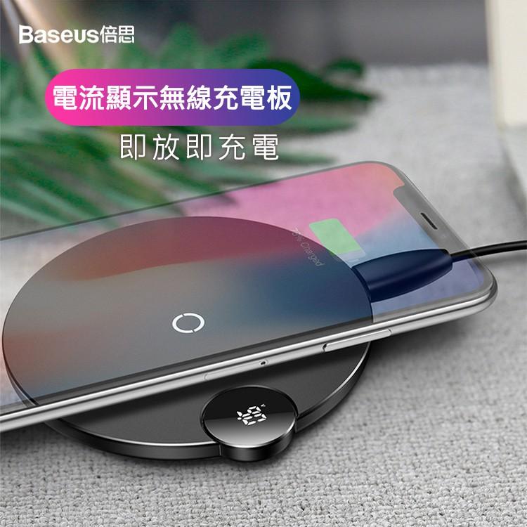 超代購 Baseus倍思 電流顯示無線充電板 無線充電器 無線充電座 無線充電版 快速無線充電板快充板