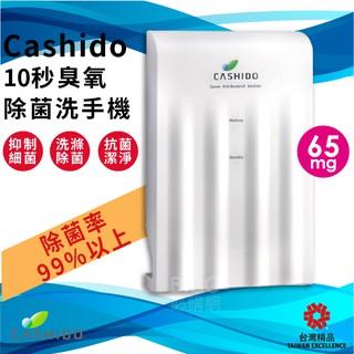 【99%UP除菌率】CASHIDO 10秒除菌洗手機 (低臭氧65mg版) 殺菌去味 抑菌 除菌 抗菌 洗滌 洗清 台北市