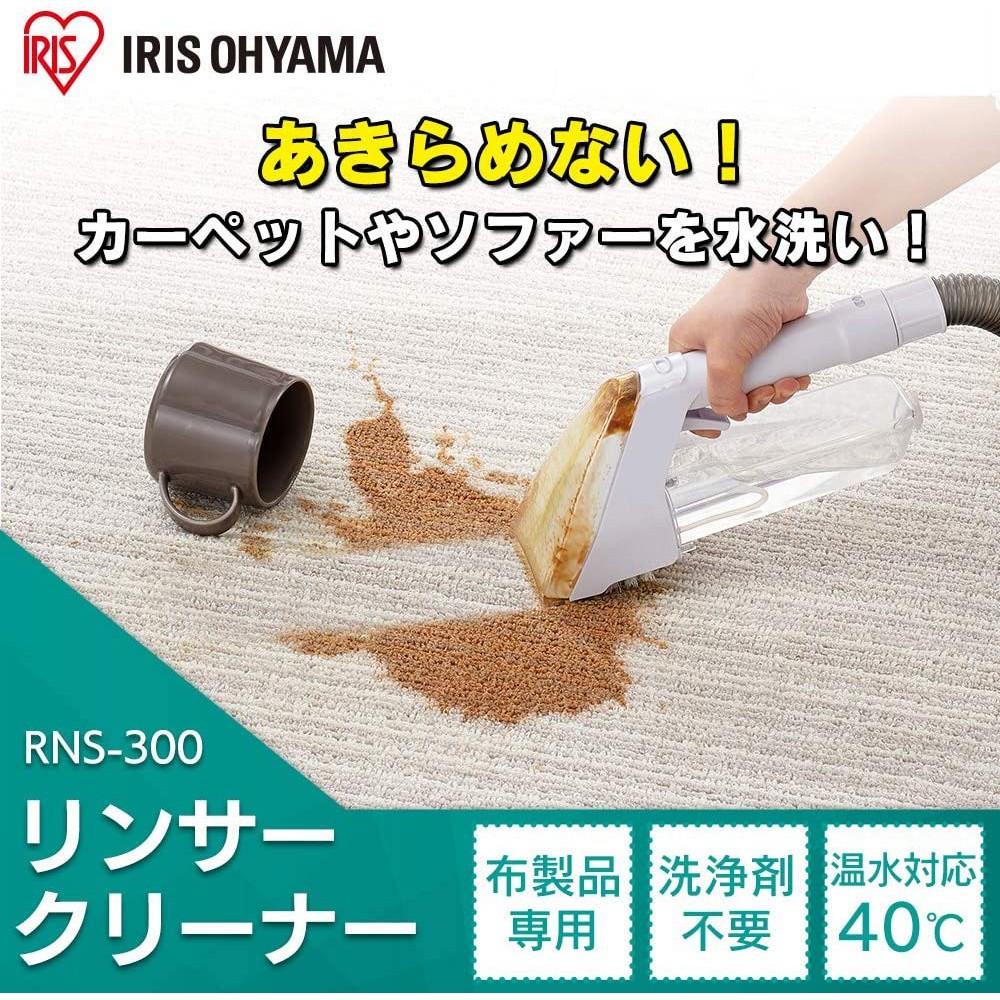 IRIS OHYAMA RNS-300 手持清潔機 清洗機 布製品專用 地毯座椅 溫水清洗 大掃除 布類洗淨 吸塵器