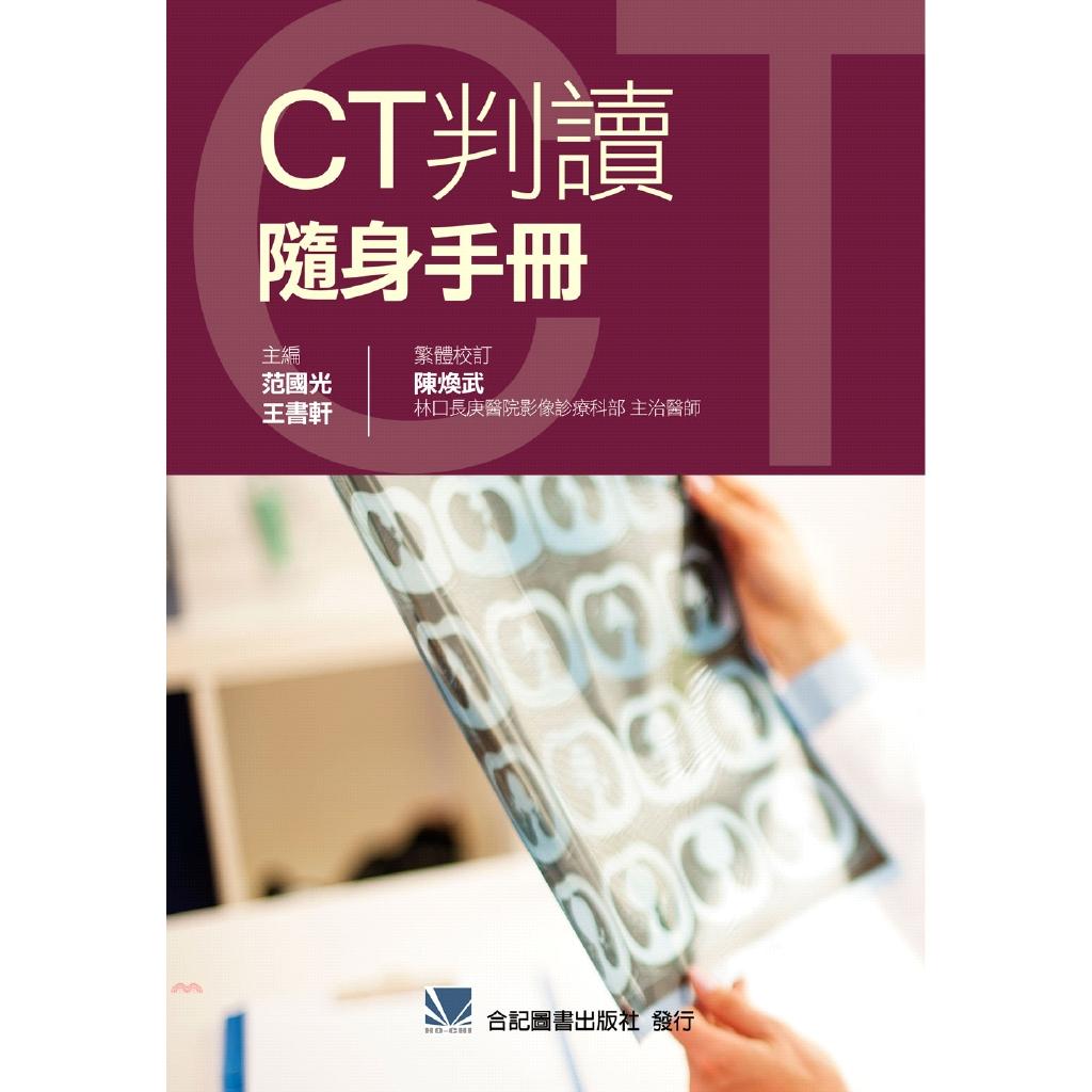《合記》CT判讀隨身手冊