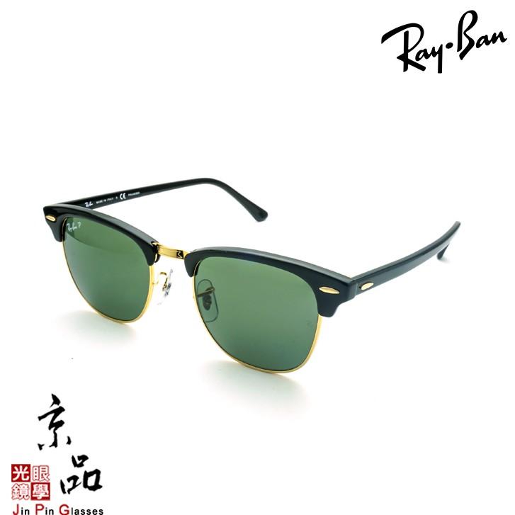 【RAYBAN】RB3016 901/58 51mm 黑眉金框 偏光墨綠鏡片 雷朋太陽眼鏡 公司貨 JPG 京品眼鏡