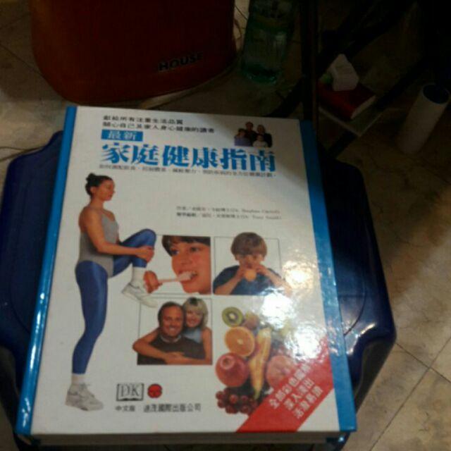 最新 家庭健康指南 百科全書