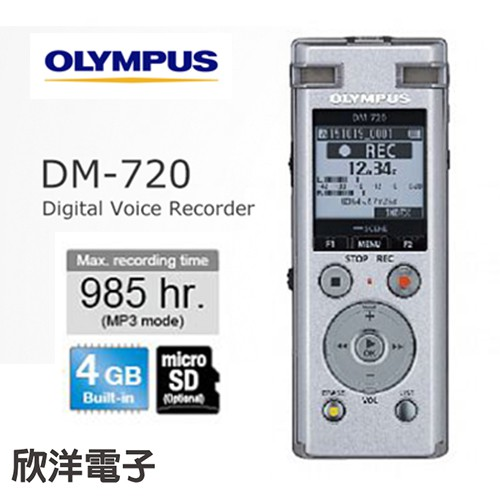 Olympus DM-720 數位錄音筆 (4GB可擴充) / 銀色款 德明公司貨保固18個月