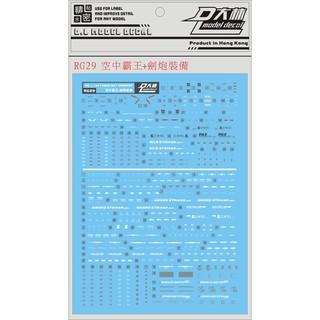 【全館免運】Amber模型 滿150發貨大林水貼 (RG29) RG 1/ 144 空中霸王+劍炮裝備 臺北市