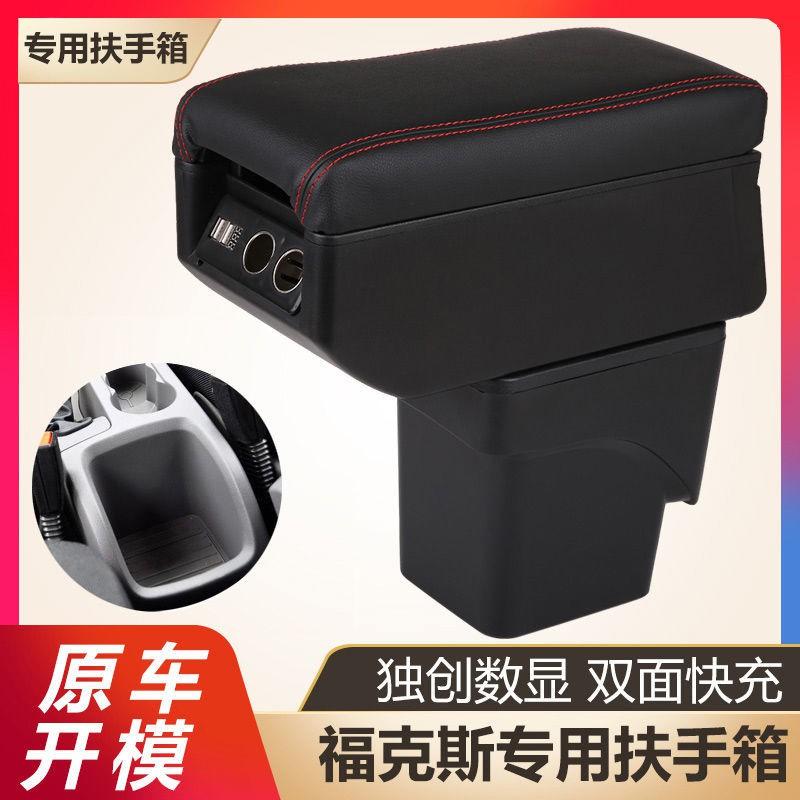 07-13福特經典focus中央手扶改裝儲物盒總成原裝扶手箱原廠專用
