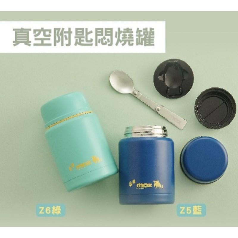 全聯MOZ真空燜燒罐 現貨 藍/綠
