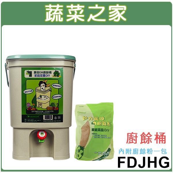 快速出貨FJKDH 【蔬菜之家002-A38】農發EM廚餘桶19公升(廚餘堆肥桶)