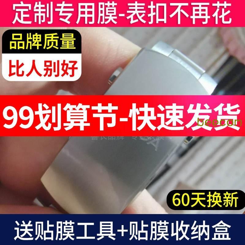 店長推薦☔適用于Omega歐米茄海馬300M表扣膜8800手表膜8500后膜貼膜鋼化膜