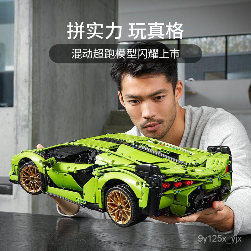 【新款】樂高蘭博基尼跑車42115積木男孩成年拼裝玩具機械組系列汽車模型