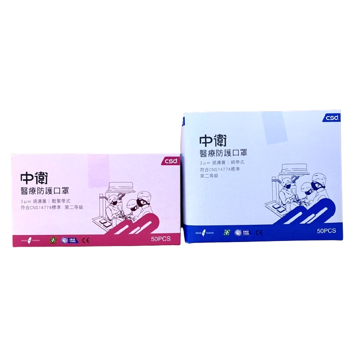 CSD中衛 二級醫療口罩 50入/盒裝 (雙鋼印) 台灣製造 醫用口罩 手術用口罩