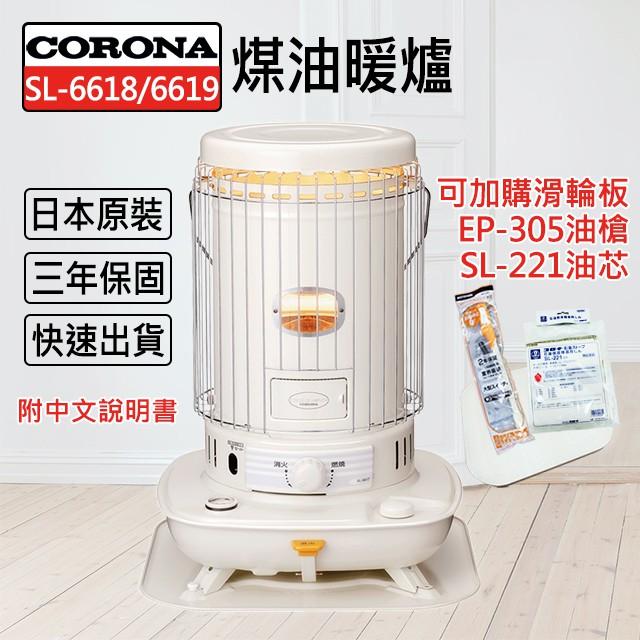 【優選】CORONA (日本製) SL-6618 SL-6619 6618 6619煤油暖爐 頂樓加蓋