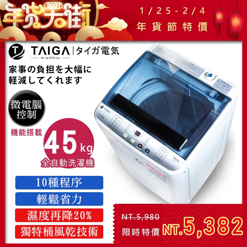 【日本TAIGA】4.5kg全自動迷你單槽洗衣機 迷你 套房 單身 嬰兒 桶風乾 省水 租屋族 輕巧 衛生
