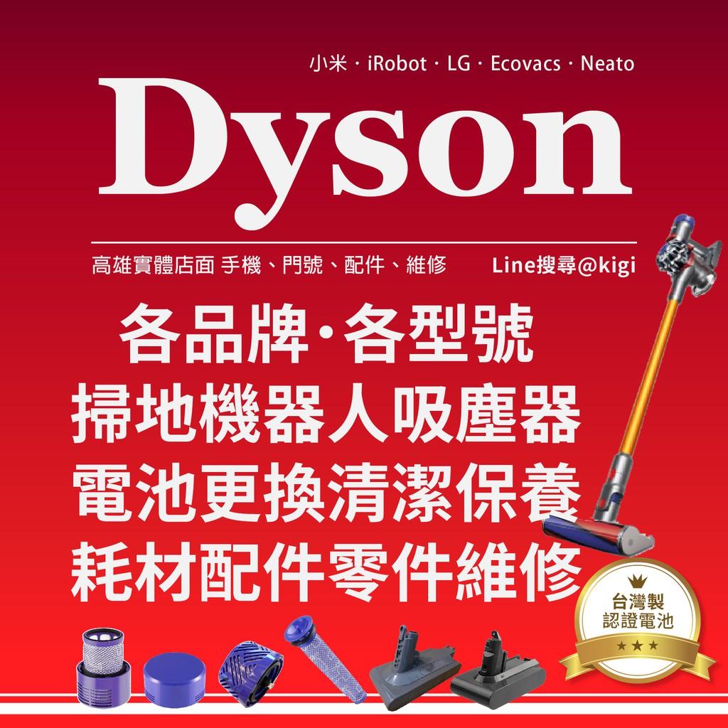 戴森 dyson 吸塵器 保養清潔 掃地機器人 維修保養耗材配件 高雄巨蛋立信路自取