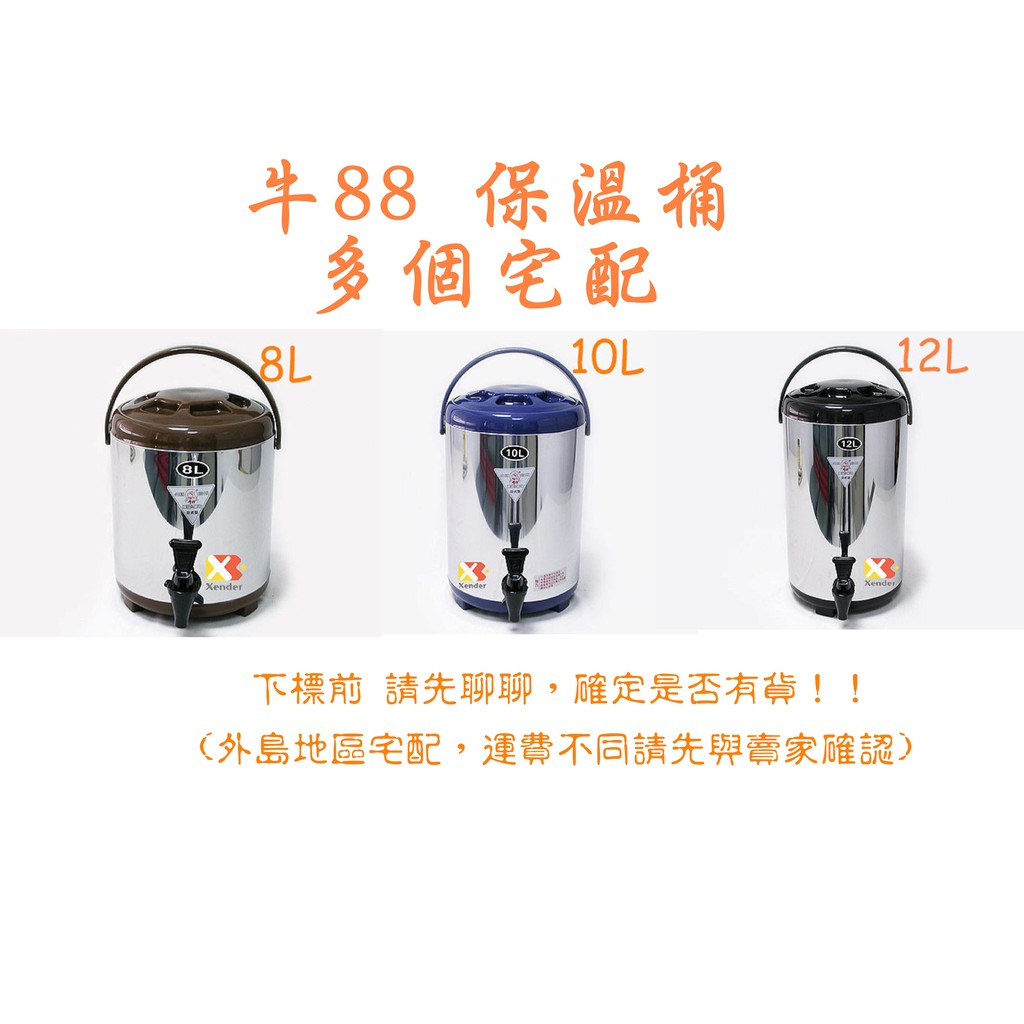 牛88保溫桶/304不鏽鋼冷熱保溫茶桶 飲料桶/((台灣製)) #304不鏽鋼 營業用保溫桶