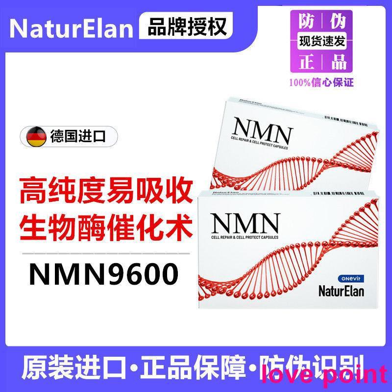 正品德國Naturelan吶兔NMN9600煙酰胺單核苷酸NAD+基因修復硫辛酸