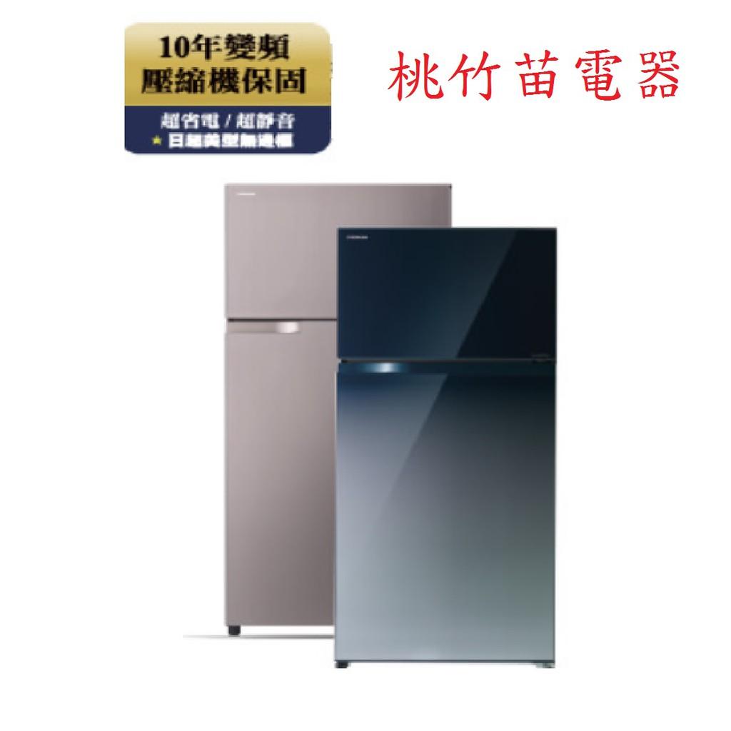 TOSHIBA  GR-A55TBZ 東芝510公升雙門變頻鏡面冰箱 桃竹苗電器歡迎電詢0932101880