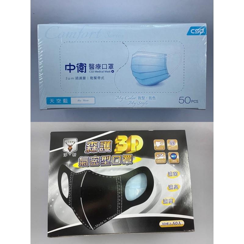 組合售 ~淨新森護3D成人氣密型口罩50入 +中衛口罩(完色系列)3入/5入/50入多種組合