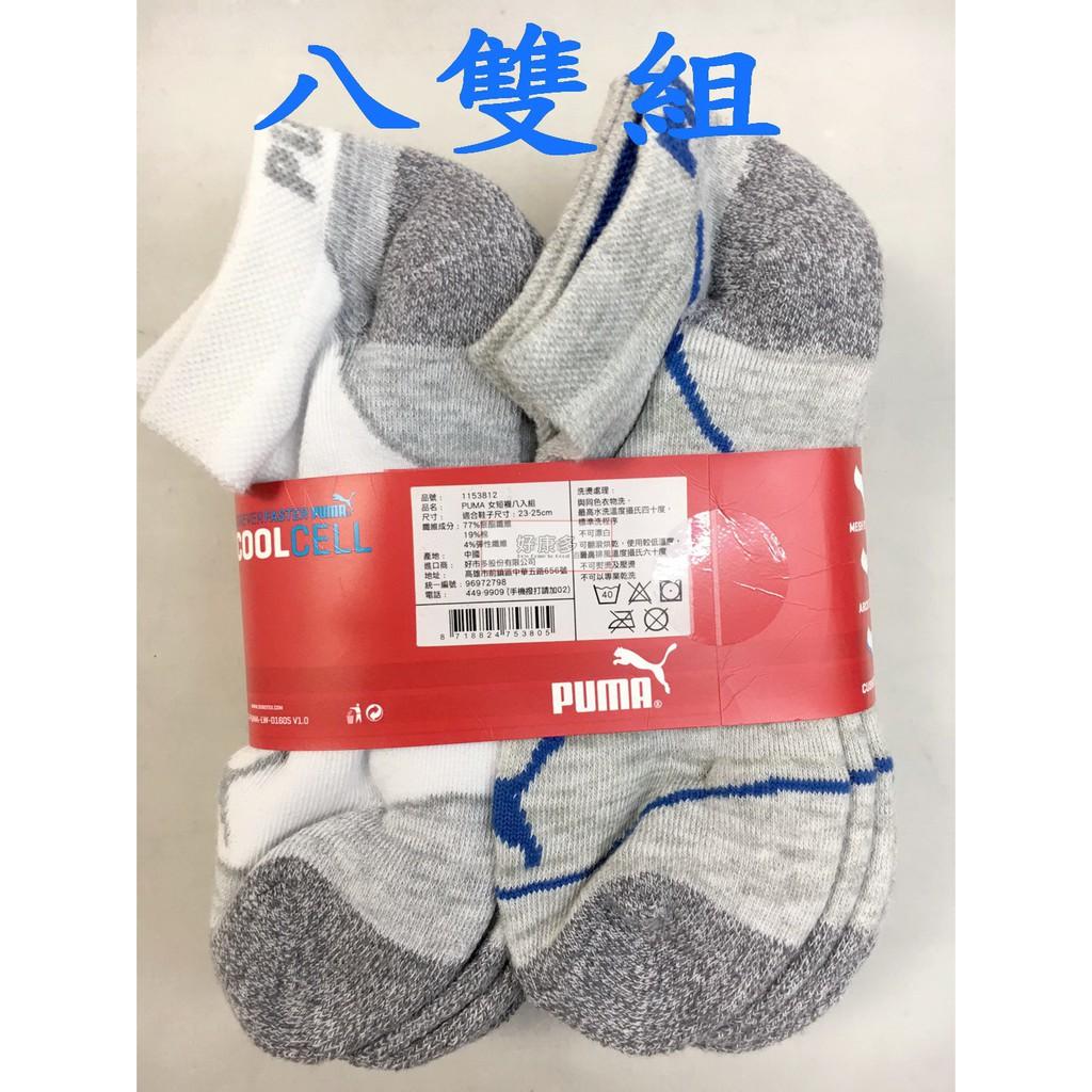 PUMA 女 運動短襪 適合鞋子尺寸:23~25cm 運動襪、船型襪、踝襪 耐磨 透氣 排汗 COSTCO 代購 好市多