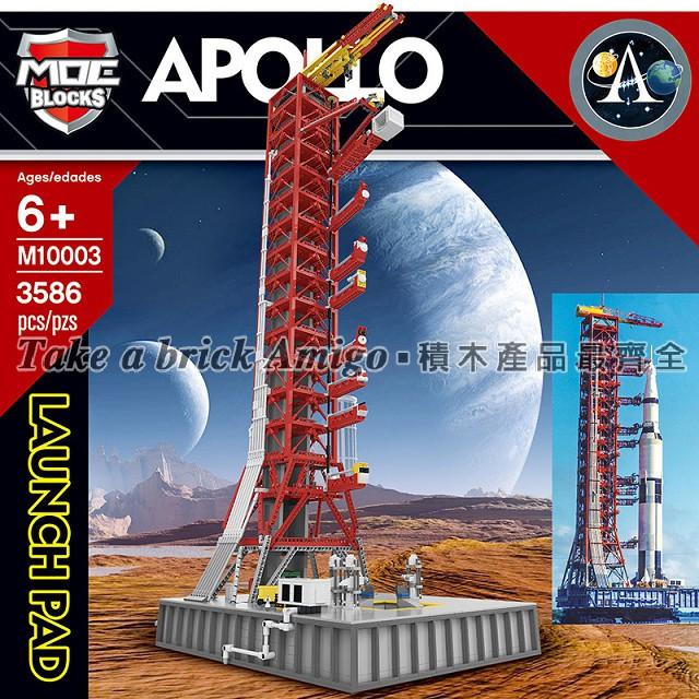阿米格Amigo│現貨 王牌M10003 火箭發射架 阿波羅 農神5號運載火箭 土星5號 創意 積木 非樂高但相容 禮物