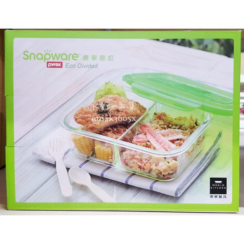 現貨 《小賣咖市集》Snapware 康寧密扣 耐熱玻璃分隔保鮮盒 (LK87)