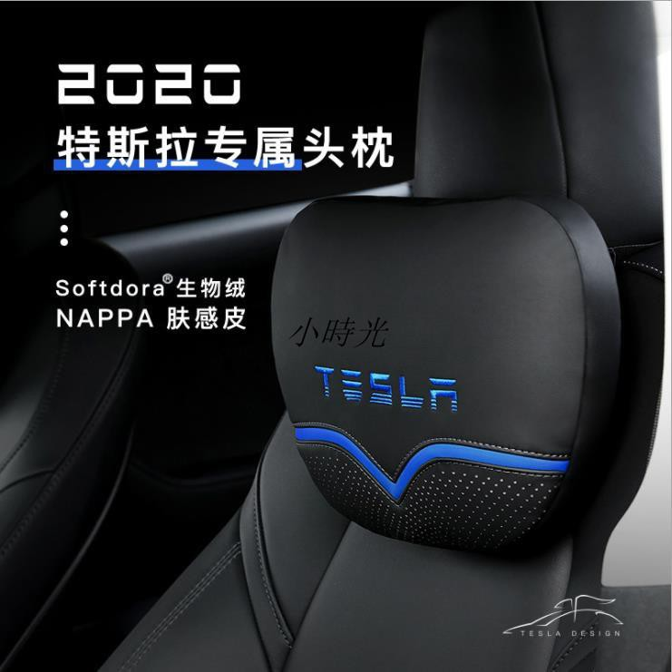 Tesla 特斯拉 NAPPA膚感皮頭枕  MODEL3腰靠 腰枕 車用頸枕 護頸枕 MODELX S專用靠枕