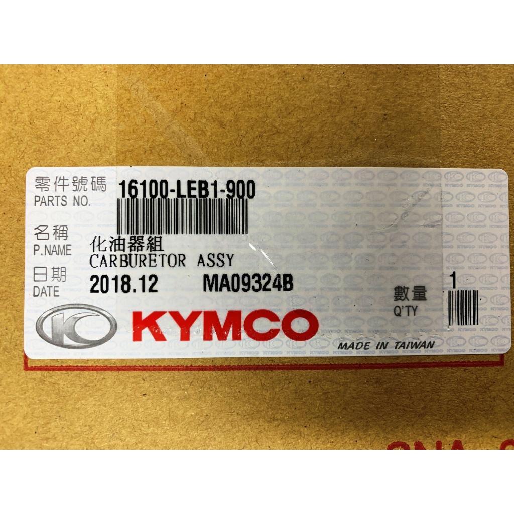 光陽正廠 LEB1 化油器組 汽化器 卡不累達 JOCKEY 125 G5
