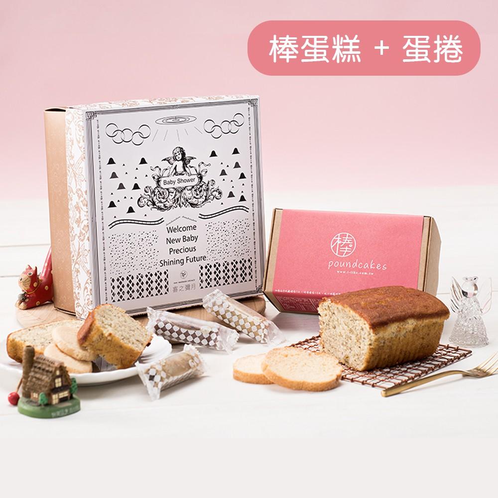 彌月蛋糕禮盒-彌月蛋捲組(棒蛋糕+蛋捲)