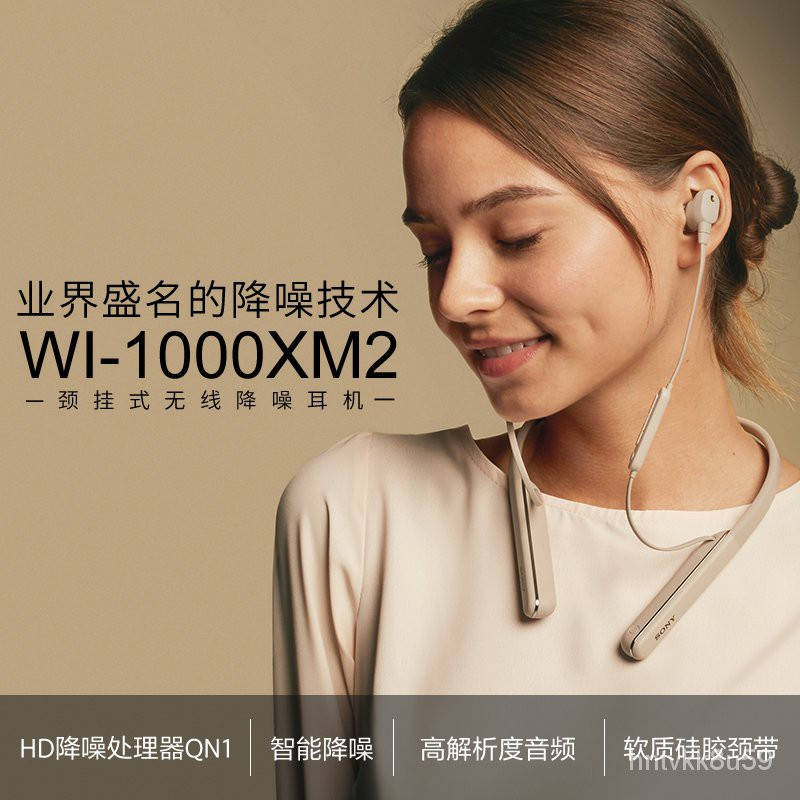 {新品}Sony/索尼 WI-1000XM2無線藍牙XM2降噪掛脖入耳式耳機wi 1000xm2