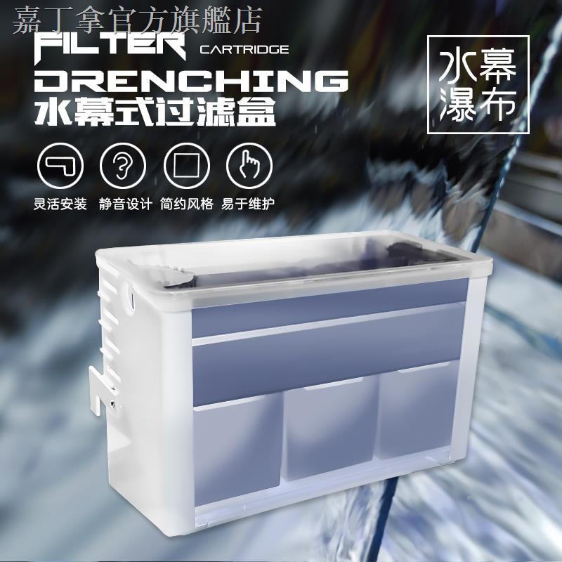 現貨熱銷☼✾◎水幕式靜音過濾盒瀑布魚缸龜缸過濾器上濾盒滴流盒凈水吸便三合一