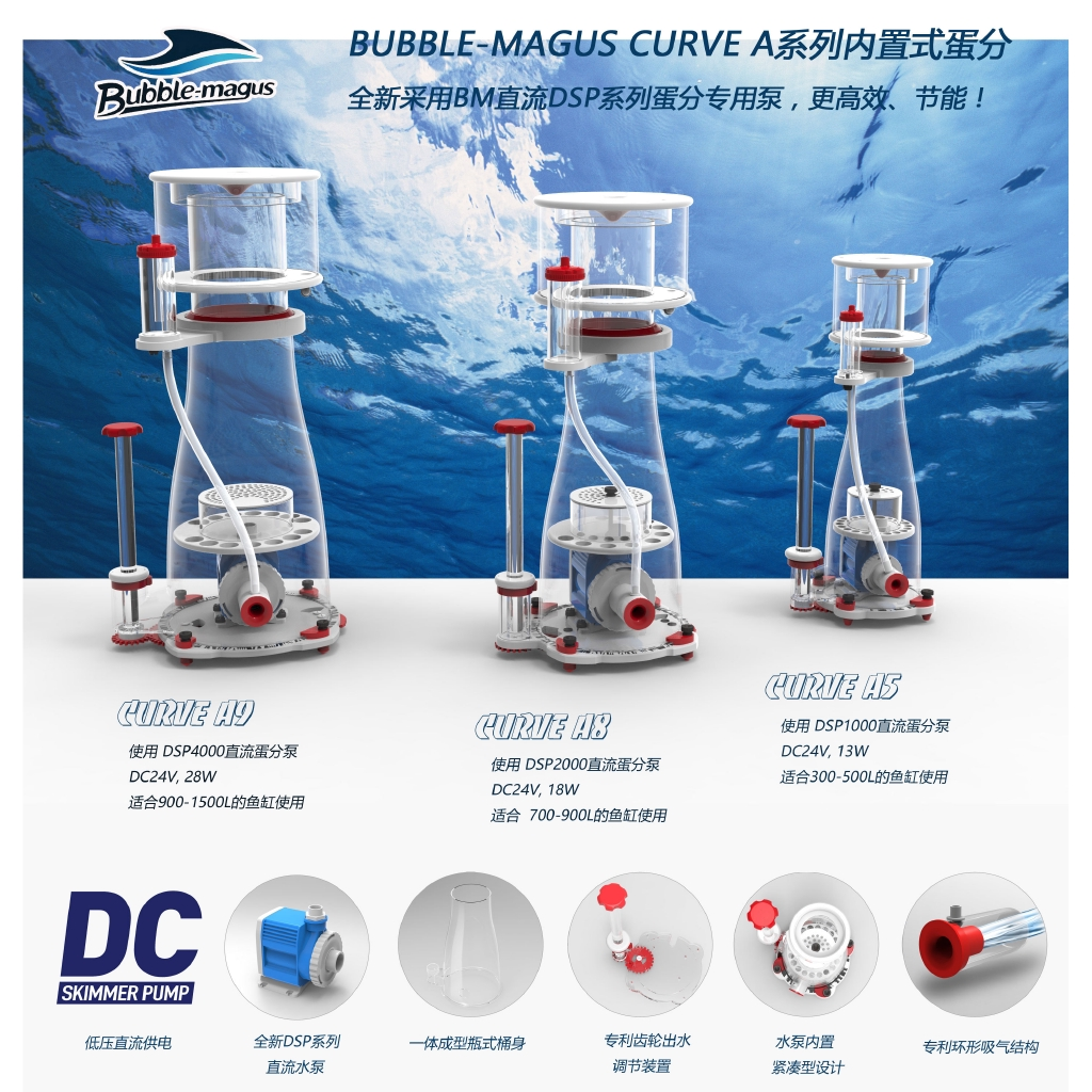 BM 蛋分 Bubble-magus 蛋白機 內置蛋白質分離器A系列 海水 珊瑚 魚缸 CURVE A5 A8 A9