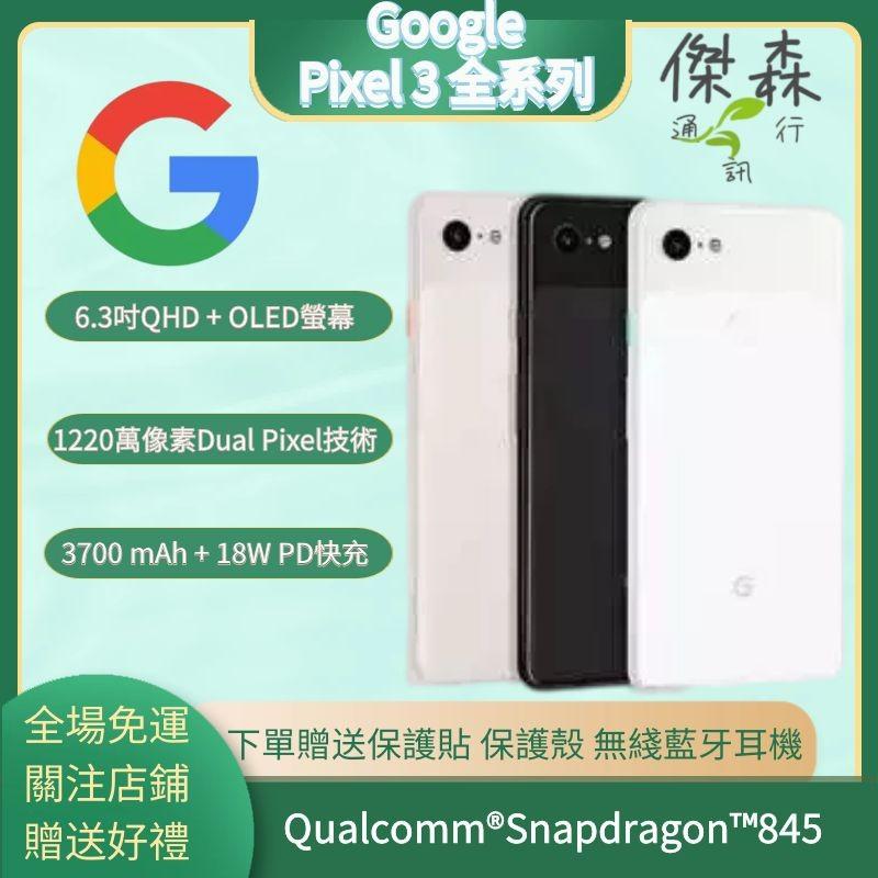 全新/保固 Google Pixel3 Pixel 3XL 64GB/128GB Pixel3a Pixel 3a XL