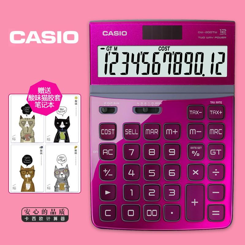 現貨新款正品 CASIO計算器 卡西歐DW-200TW大屏太陽能商務辦公財務會計電子計算機 創意時尚 個性可愛女 JW-