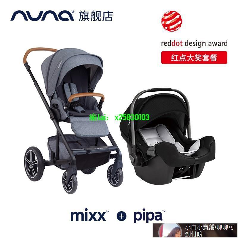 🔥Nuna mixx嬰兒高景觀雙向嬰兒推車 pipa新生兒車載式提籃套餐 嬰兒推車 兒童推車 手推車