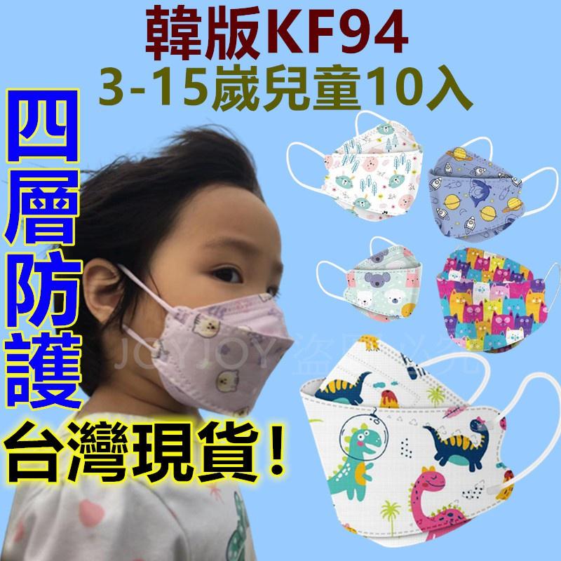 🔥台灣現貨💕 免運 兒童立體口罩 四層 KF94 兒童立體 口罩 魚形3D小孩子學生男女 卡通幼儿 熔噴布口罩 透气款