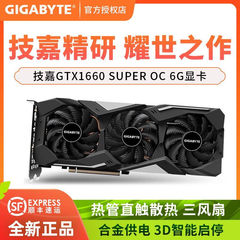 全館免運~技嘉GTX1660 SUPER /RTX2060 GAMING OC 6G超級雕遊戲顯卡