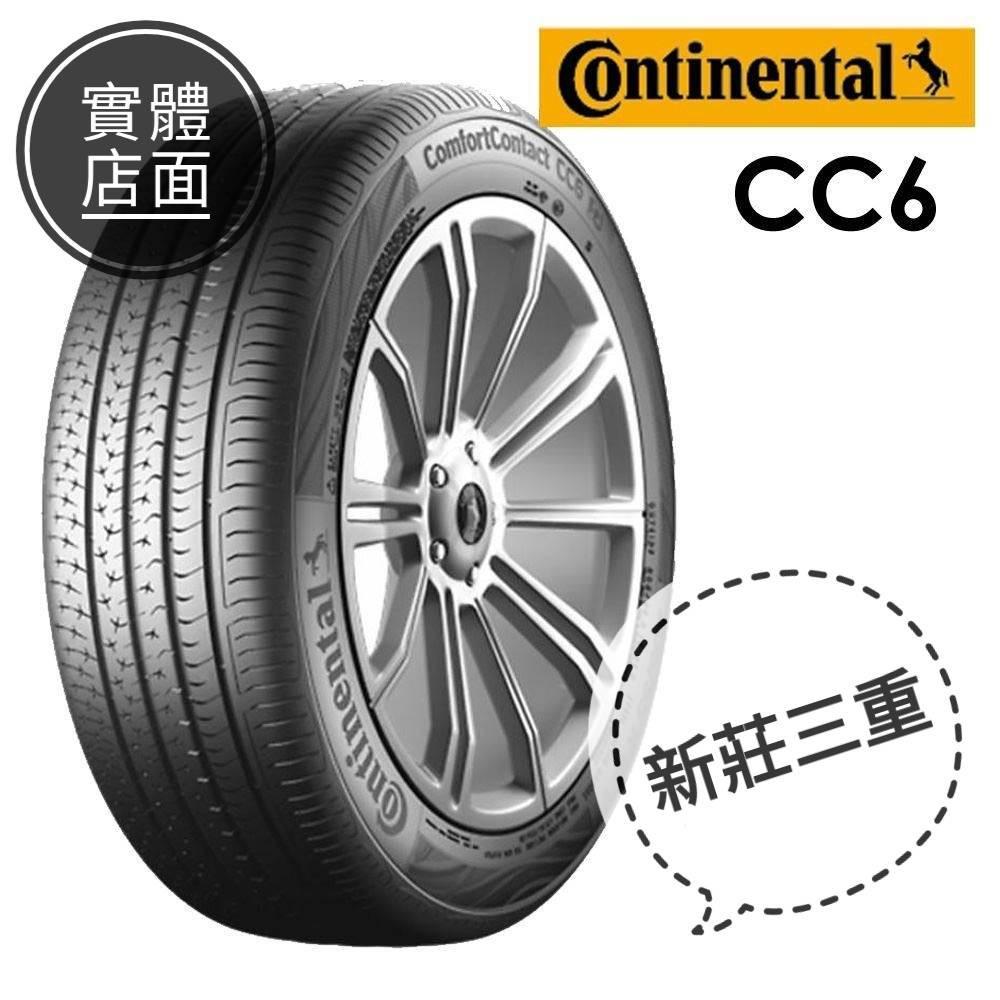 【新北三重】17吋輪胎 馬牌 CC6-215/55/17吋 94V 完工價 2155517