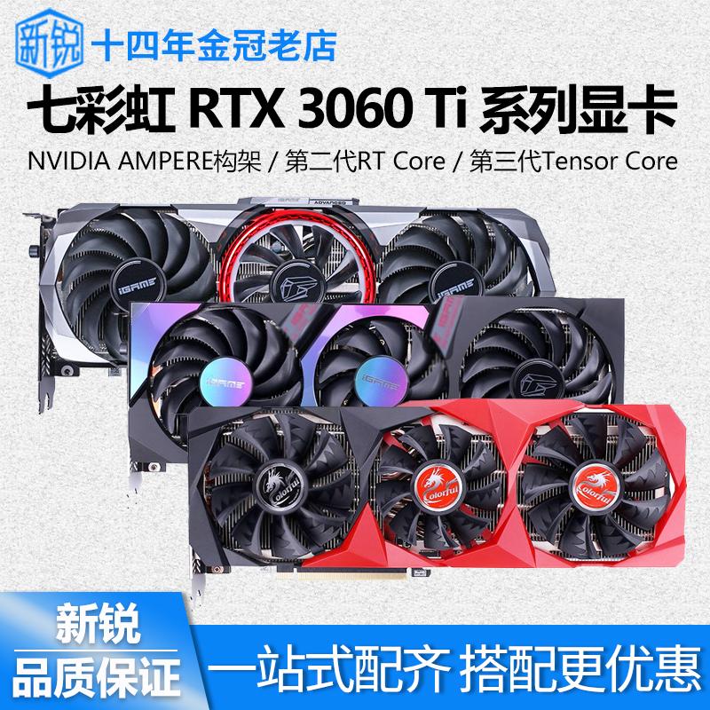 【熱賣現貨】七彩虹RTX 3060 ti 戰斧/Ultra/Advanced/Vulcan OC 8G 火神 白色