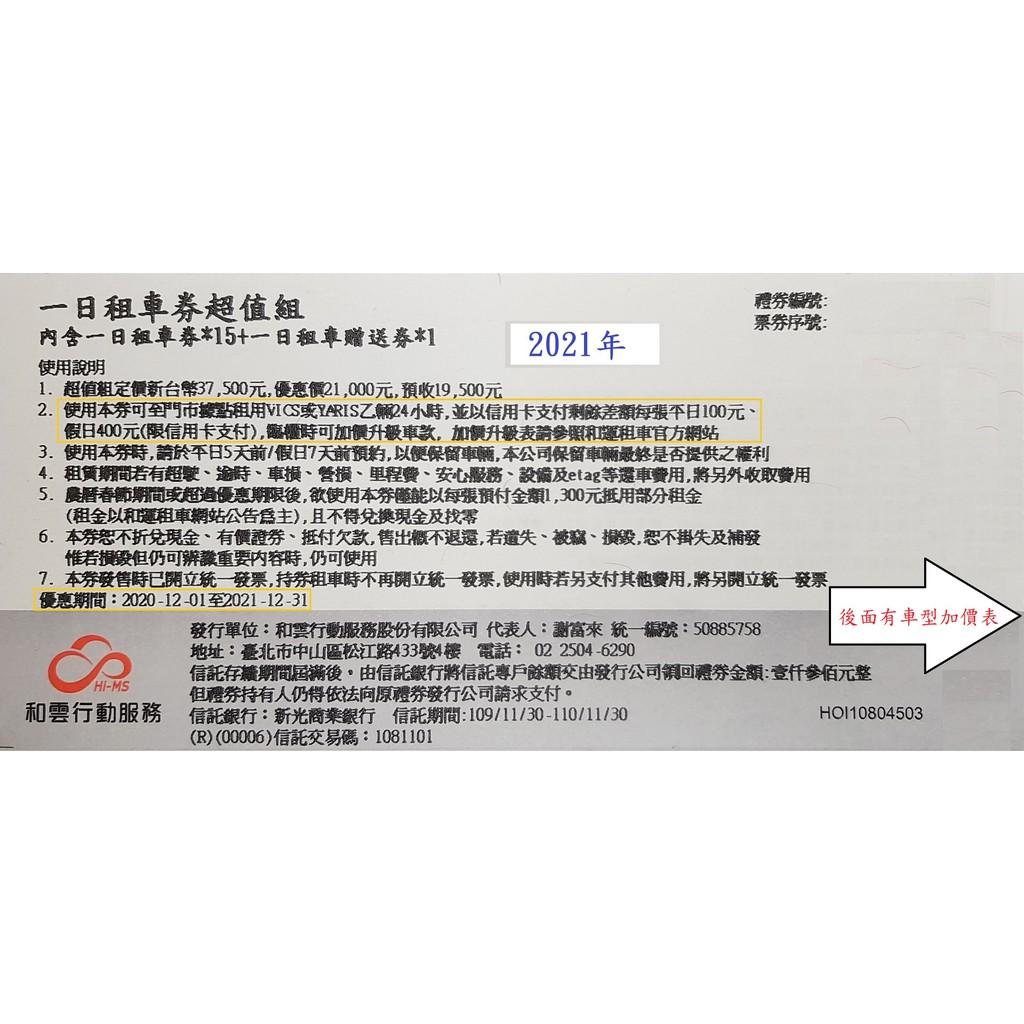 《速寄南京復興及士林面交》最新和運租車券1350元/張 和運租車卷(可加價升級其他車款)