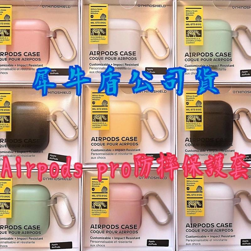 台灣公司貨/犀牛盾 AirPods Pro 防摔保護殼套(含扣環)