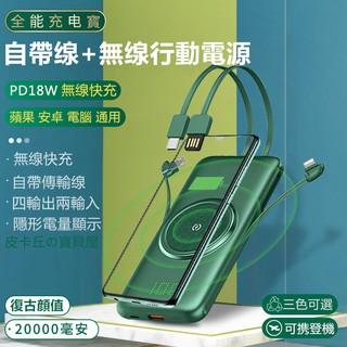 【現貨-免運費】行動電源 自帶四線+無線充 20000mAh 高品質 隱藏式數顯 無線 充電寶 旅行充 移動電源 通用 台南市