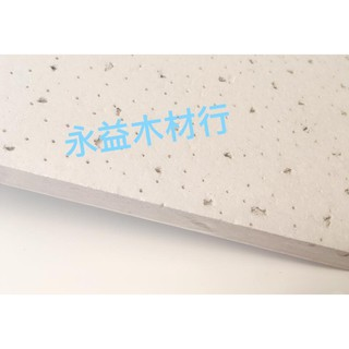 滿天星 石膏板 防火板 輕鋼架 天花板 /  片 *永益木材行(台北)* 臺北市