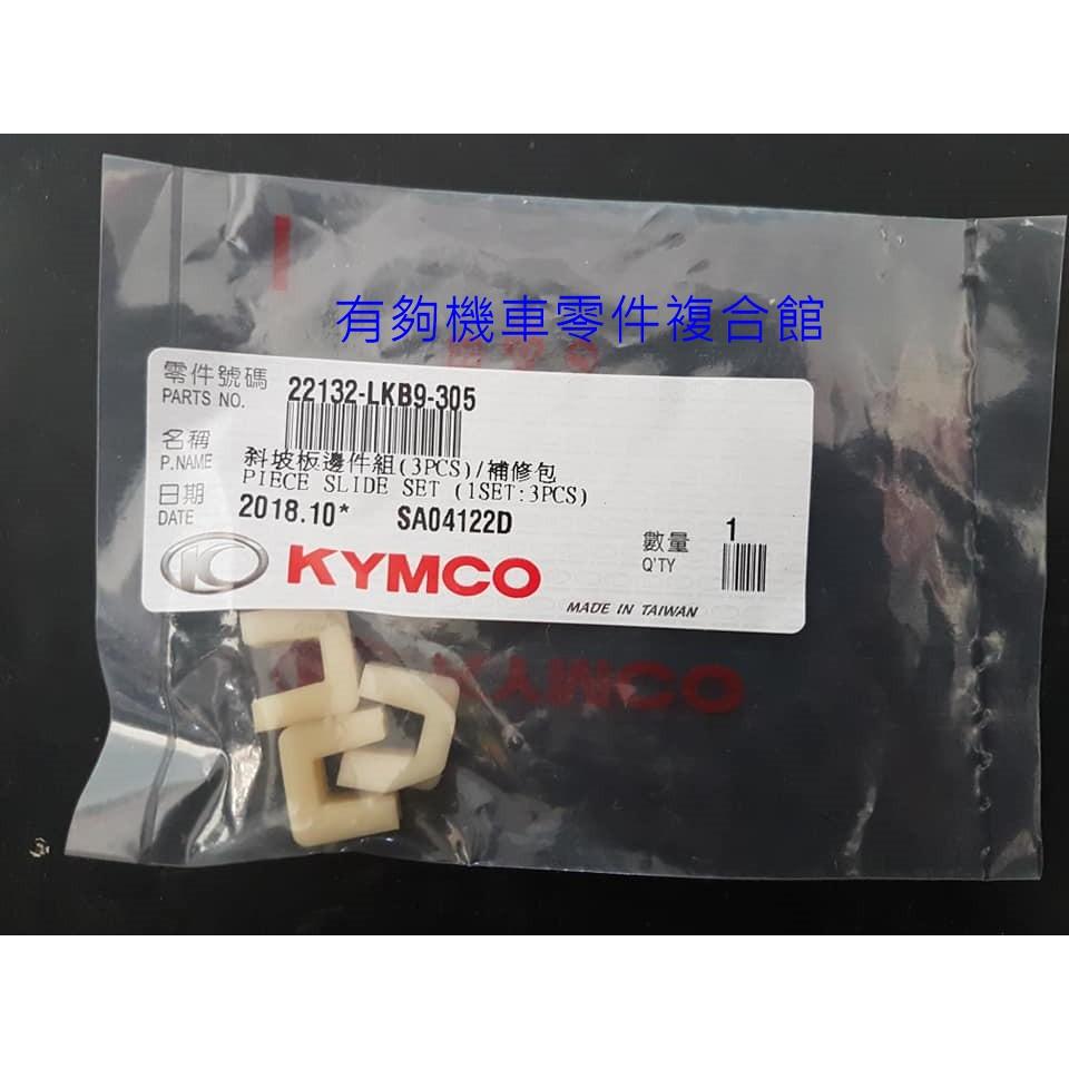 KYMCO 光陽 原廠 滑件 斜坡板邊件 GP2 魅力 MANY 110 CANDY 110 VJR 110 LKB9