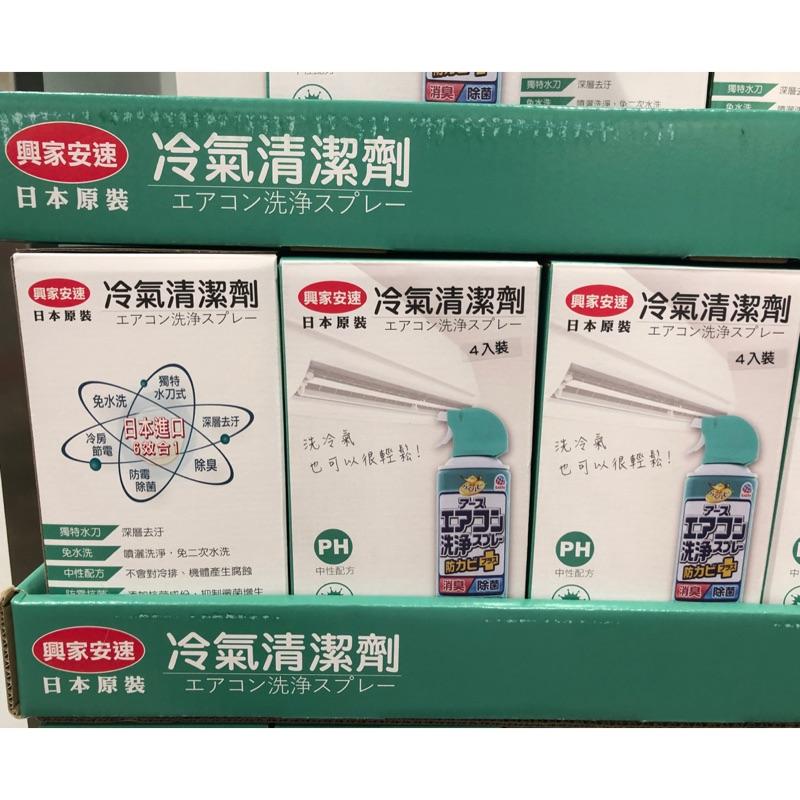 🛍好市多Costco代購 SINJA興家安速冷氣清潔劑 420ML 澄澈綠香免水洗