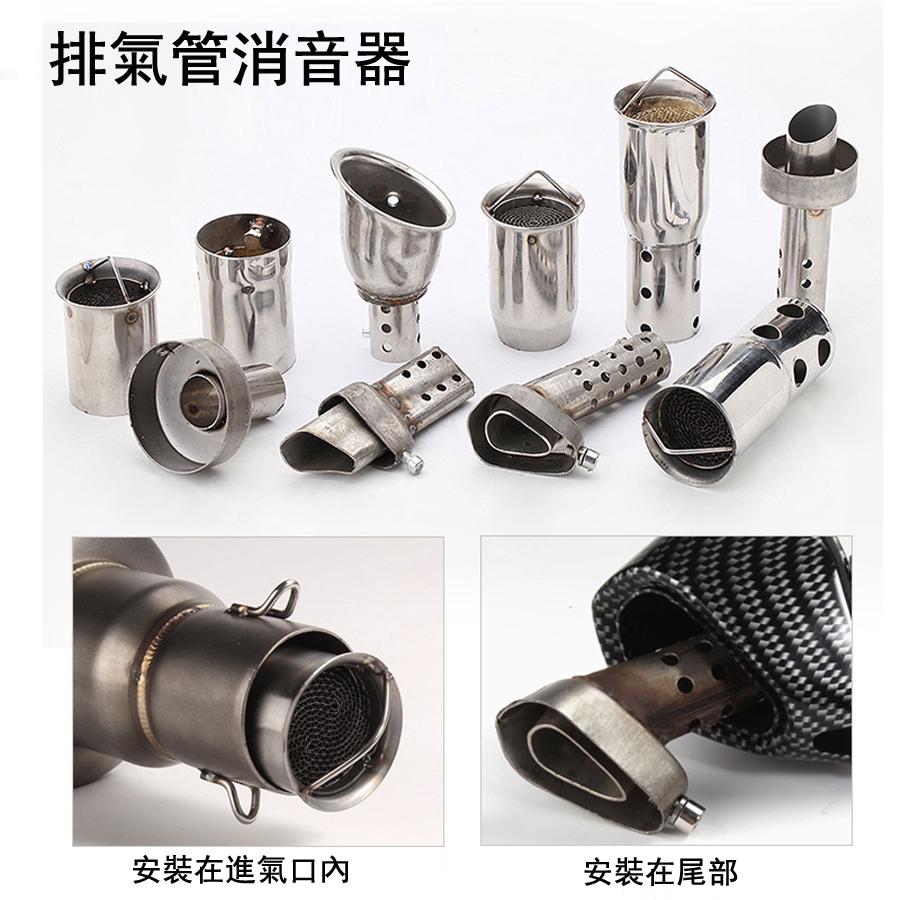 機車摩托車排氣管消聲器消音塞 大排量排氣通用蜂窩煤消音器