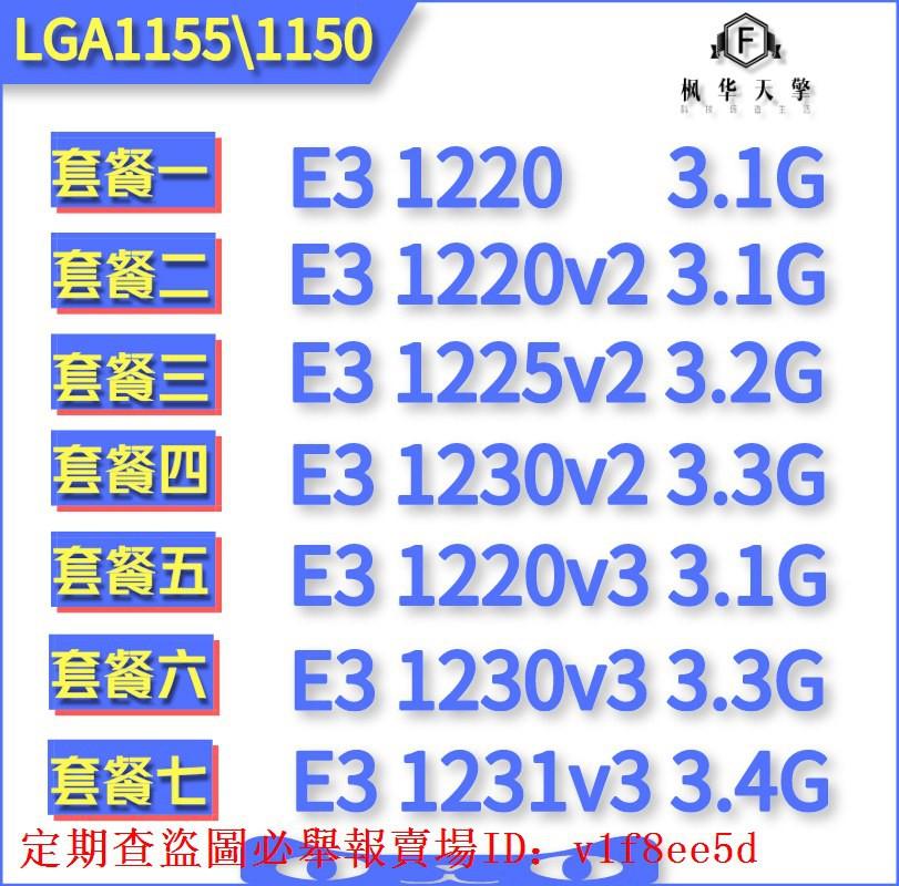 E3-1220 1225V2 1230v2 1231v3 1240 1245 V2 V3 1155 1150 CPU