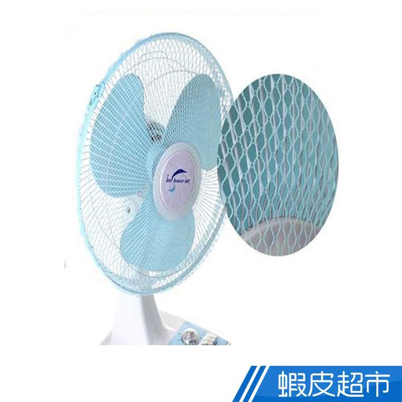 風扇防塵保護罩 安全電風扇罩 電風扇套 現貨 蝦皮直送