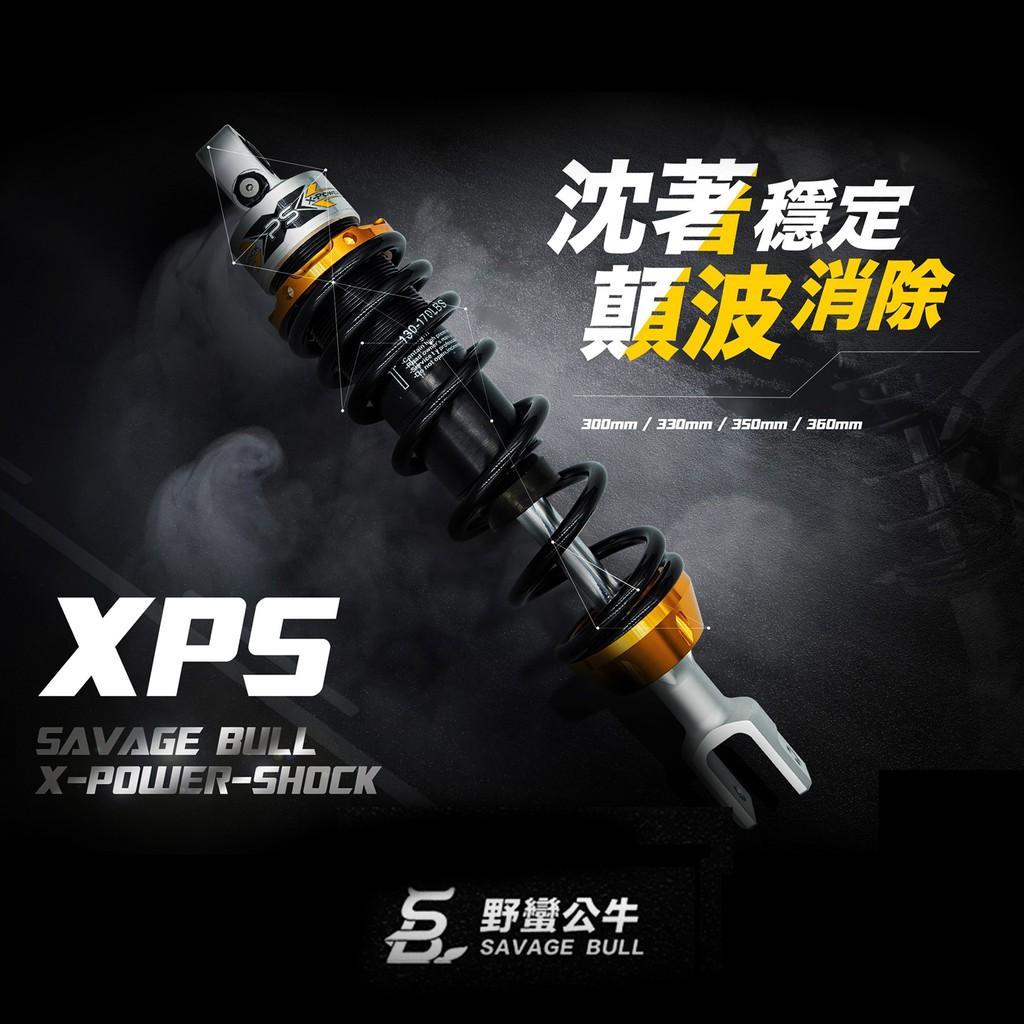 【野蠻公牛】XPS氮氣避震器 勁戰車系 MANY GGR 雷霆 JET BWS VJR