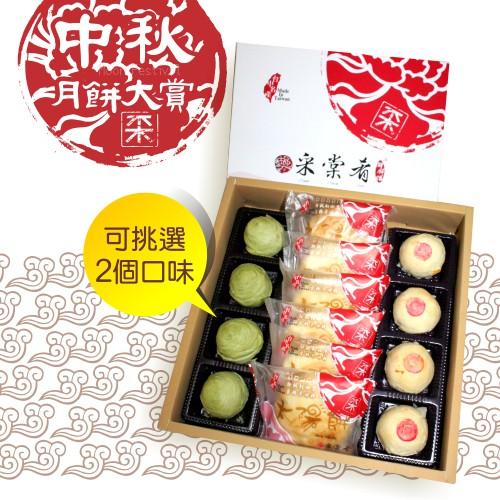 采棠肴鮮餅鋪-中秋月餅禮盒(B)太陽餅6入+牛奶小月餅4入+抹茶紅豆麻糬4入